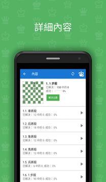 適合初學者的國際象棋戰術 截圖 4