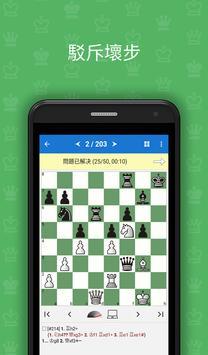 適合初學者的國際象棋戰術 截圖 2