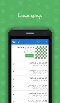 تكتيكات شطرنجيىة للمبتدئين تصوير الشاشة 4