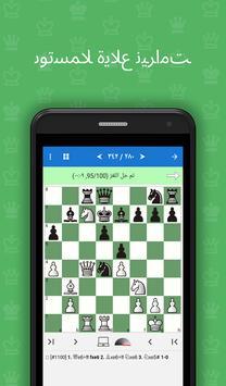 تكتيكات شطرنجيىة للمبتدئين الملصق