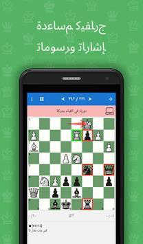 تكتيكات شطرنجيىة للمبتدئين تصوير الشاشة 1