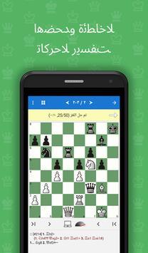 تكتيكات شطرنجيىة للمبتدئين تصوير الشاشة 2