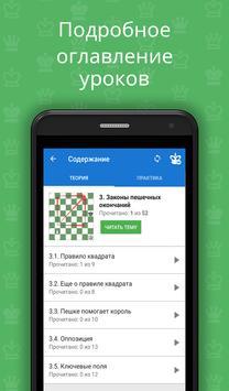 Шахматная стратегия для начинающих скриншот 4