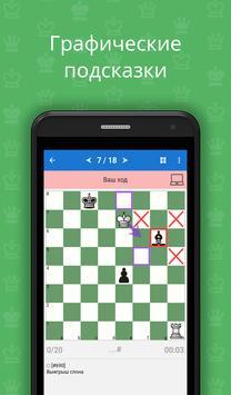 Шахматная стратегия для начинающих постер