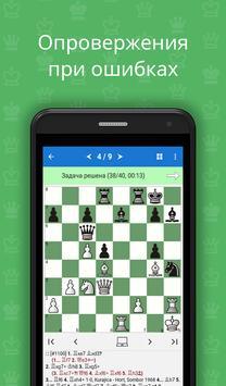 Шахматная стратегия для начинающих скриншот 1
