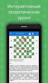 Шахматная стратегия для начинающих скриншот 2