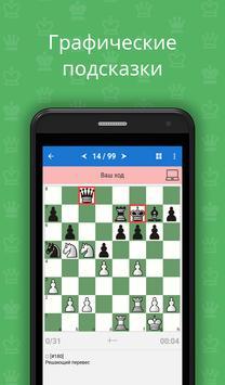Простая шахматная тактика 1 скриншот 1