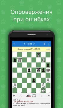 Простая шахматная тактика 1 скриншот 2