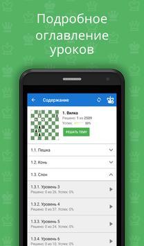 Простая шахматная тактика 1 скриншот 4