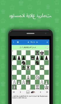 تكتيكات أساسية في الشطرنج 2 الملصق