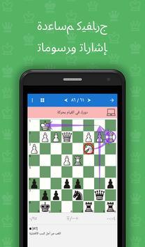 تكتيكات أساسية في الشطرنج 2 تصوير الشاشة 1