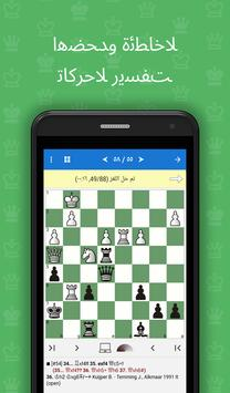 تكتيكات أساسية في الشطرنج 2 تصوير الشاشة 2