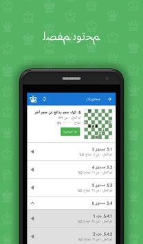 تكتيكات أساسية في الشطرنج 2 تصوير الشاشة 4