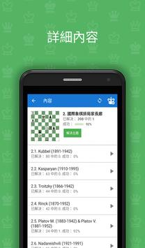 國際象棋殘局研究 截圖 4