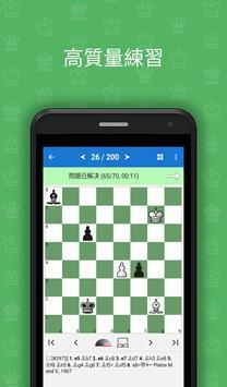 國際象棋殘局研究 海報