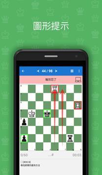國際象棋殘局研究 截圖 1