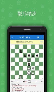 國際象棋殘局研究 截圖 2