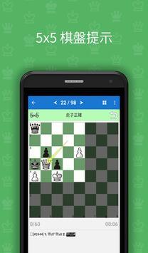國際象棋殘局研究 截圖 3