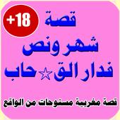 قصة شهر ونص فدار القـ*حاب 2018 icon