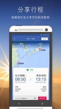 中華航空 截圖 3