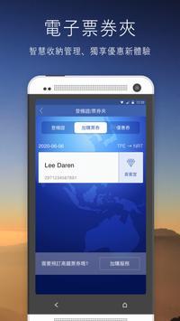 中華航空 截圖 4