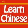 Learn Mandarin Chinese ícone