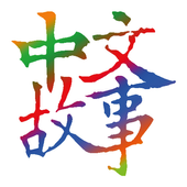 Chinese Stories 3.0 icon