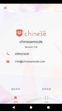 Chinese Mode Supplier screenshot 7