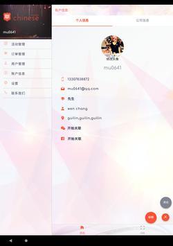 Chinese Mode Supplier screenshot 13