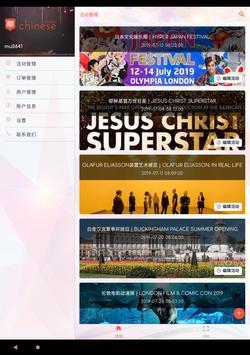 Chinese Mode Supplier screenshot 10