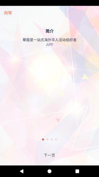 Chinese Mode Supplier screenshot 1