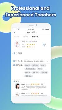 ChineseRd imagem de tela 3