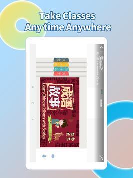 ChineseRd imagem de tela 11