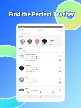 ChineseRd imagem de tela 13