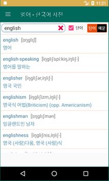 Korean English screenshot 1