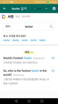 Korean English screenshot 2