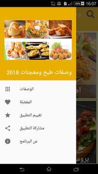 وصفات طبخ وعجائن 2019 截图 1