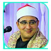 روائع محمود الشحات انور icon