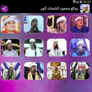 روائع محمود الشحات انور screenshot 1