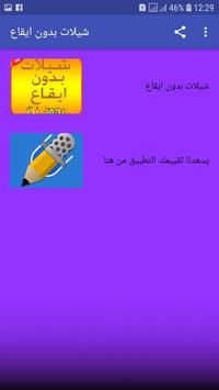 شيلات بدون ايقاع poster