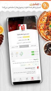 چیلیوری - سفارش آنلاین غذا در ۲۲ شهر بزرگ ایران screenshot 3