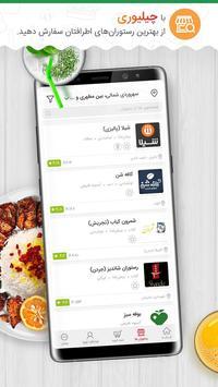 چیلیوری - سفارش آنلاین غذا در ۲۲ شهر بزرگ ایران screenshot 5