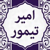 Amir Taimoor History in Urdu تيمور لنگ icon