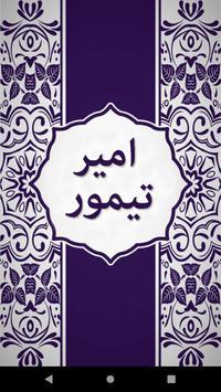 Amir Taimoor History in Urdu تيمور لنگ poster