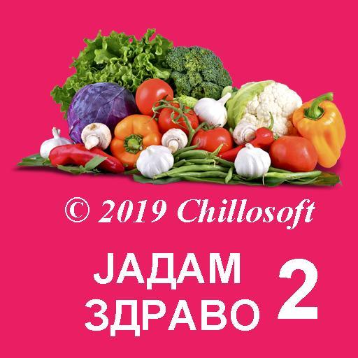 ЈАДАМ ЗДРАВО 2 ( JADAM ZDRAVO 2 ) poster