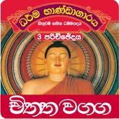 Dhammapada Sinhala,Chitta-3 icon