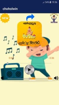 أغنية هالصيصان شو حلوين 2018 Apk App Free Download For Android