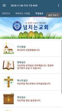 넘치는교회 스마트주보 screenshot 8