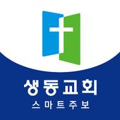 생동교회 스마트주보 icon