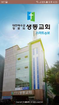 생동교회 스마트주보 poster